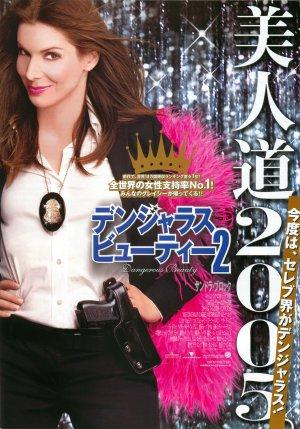 Miss Congeniality 2: Armed & Fabulous 3494x5000