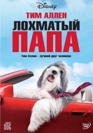 The Shaggy Dog 772x1105