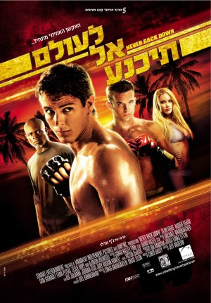 Never Back Down 1019x1463
