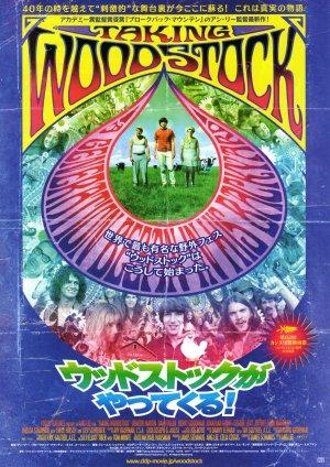 Taking Woodstock 2142x3025