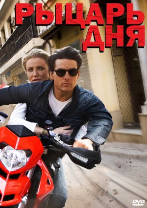 Knight and Day 1590x2250