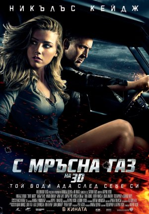 Drive Angry 1064x1527