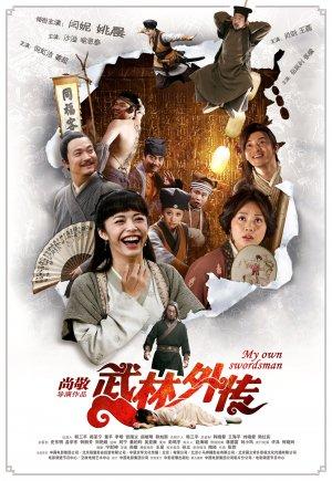 Wu lin wai zhuan movie
