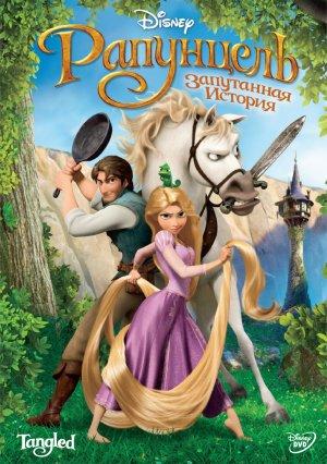 Rapunzel - Neu verföhnt 784x1112