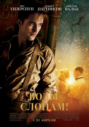 Water for Elephants 551x783
