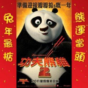 Kung Fu Panda 2 672x672