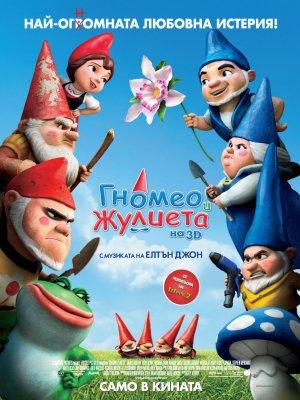 Gnomeo & Julia 826x1102