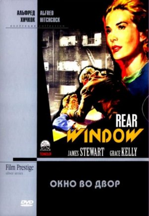 Rear Window 415x599