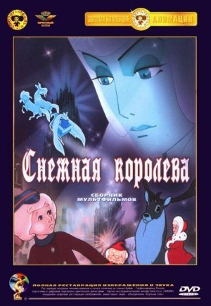 Snezhnaya koroleva Dvd cover