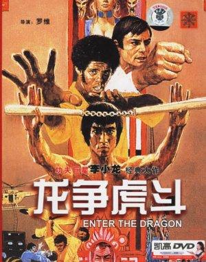 Enter the Dragon 547x696
