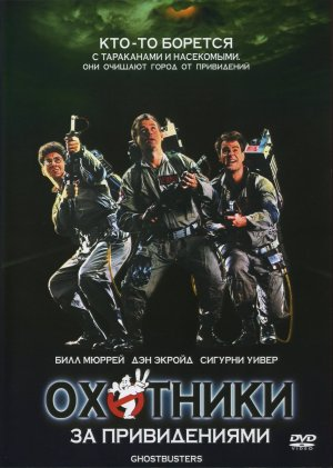 Ghostbusters 1193x1676