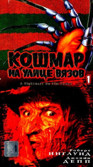 A Nightmare on Elm Street 578x1043