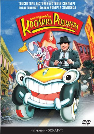Who Framed Roger Rabbit 779x1111
