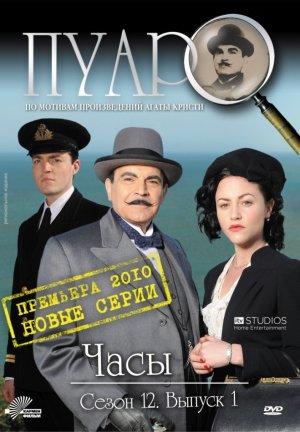 Poirot 711x1024
