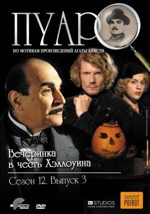 Poirot 753x1072