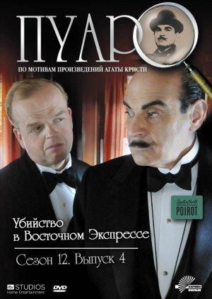 Poirot 754x1061