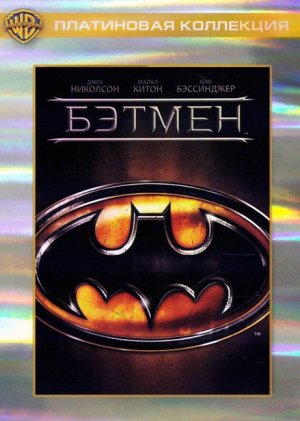 Batman 461x647