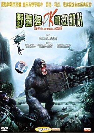 Bigfoot: The Unforgettable Encounter 538x760