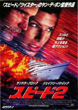 Speed 2: Cruise Control 704x1000