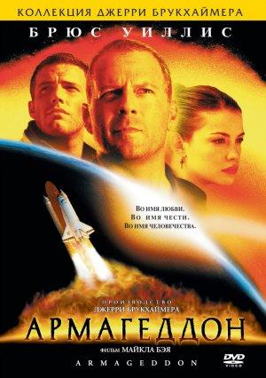 Armageddon 774x1099