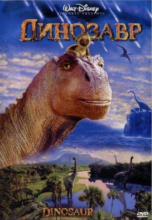 Dinosaur 1201x1734