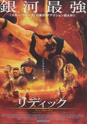 The Chronicles of Riddick 512x725