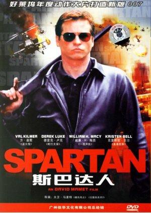 Spartan 549x773