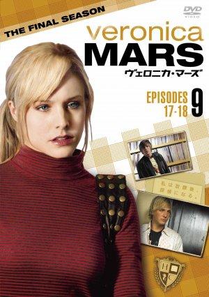 Veronica Mars 1551x2200