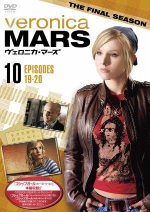 Veronica Mars 1552x2200