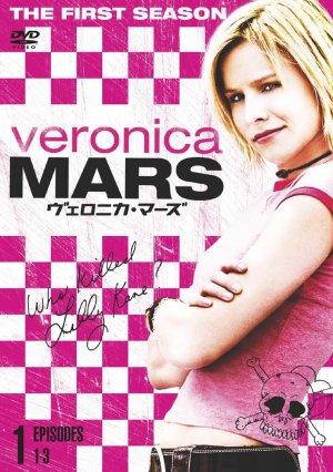 Veronica Mars 704x1000