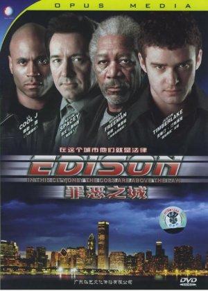 Edison 548x768