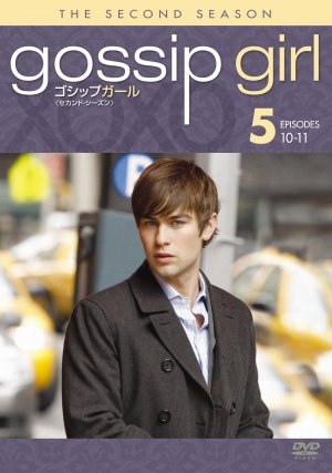 Gossip Girl 1545x2200