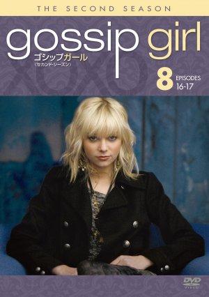 Gossip Girl 1548x2200