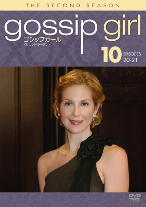 Gossip Girl 1550x2200
