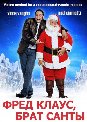 Fred Claus 1551x2161