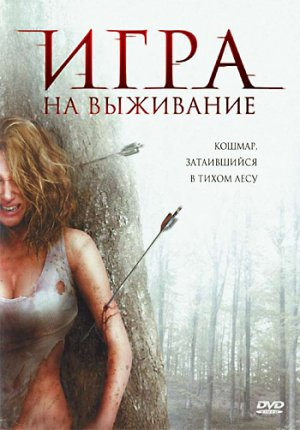 Naked: Survival Game 350x502