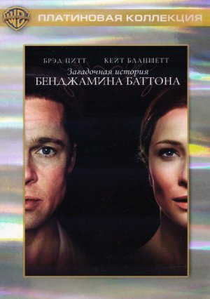 The Curious Case of Benjamin Button 461x655