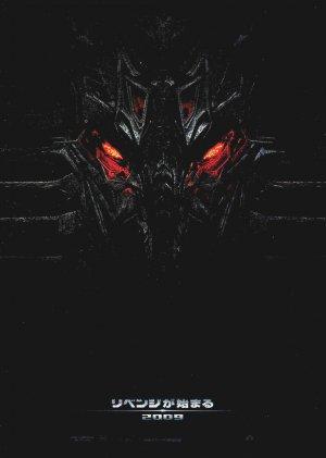 Transformers: Die Rache 2507x3518