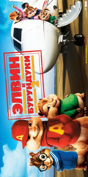 Alvin and the Chipmunks: The Squeakquel 2500x5000