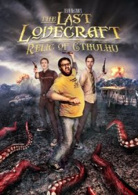 The Last Lovecraft: Relic of Cthulhu poster