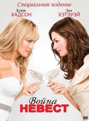 Bride Wars - La mia migliore nemica 1608x2188