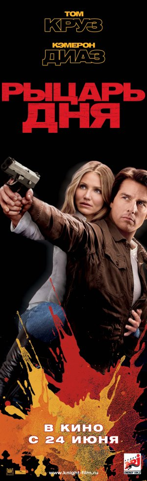 Knight and Day 1533x5000