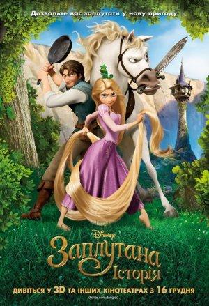 Rapunzel - Neu verföhnt 800x1170