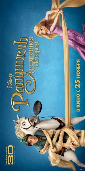 Rapunzel - Neu verföhnt 2500x5000