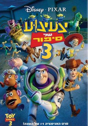 Toy Story 3 512x734