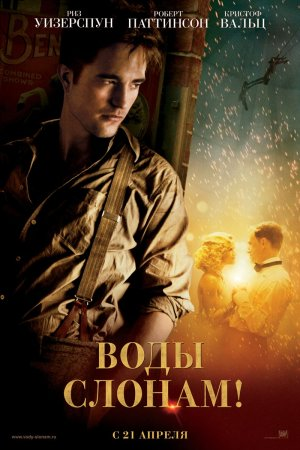 Water for Elephants 800x1200
