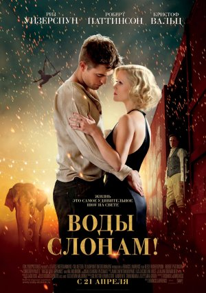 Water for Elephants 1000x1422