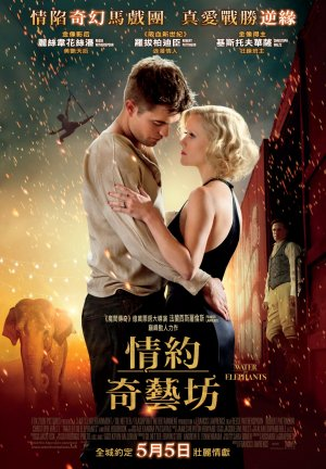 Water for Elephants 1971x2839