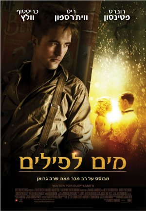 Water for Elephants 700x1006