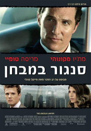 The Lincoln Lawyer 700x1001